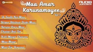 Maa Amar Karunamoyee - Vol 1   Kali Mata Songs   Bengali Devotional Songs   Shyama Sangeet   JUKEBOX