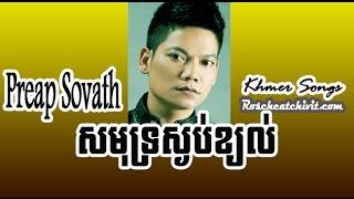 Samuth Sngorb Kjorl by Preap Sovath