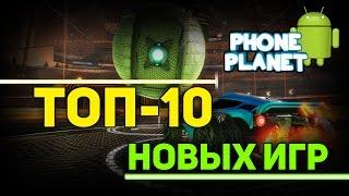 ТОП-10 Лучших и новых игр на ANDROID 2016 Выпуск 37 - PHONE PLANET