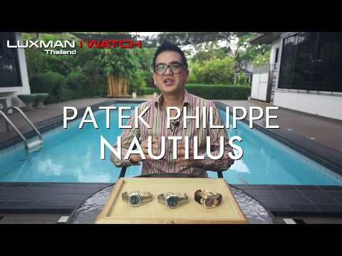 รีวิว นาฬิกาในฝัน Patek Philippe Nautilus