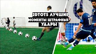 2DROTS-ЛУЧШИЕ МОМЕНТЫ ШТРАФНЫЕ УДАРЫ