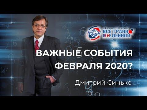 Мы вошли в февраль 2020. Какие важные события ждут нас? / Дмитрий Синько 18+