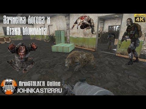 ЗАЧИСТКА ЛОГОВА И АТАКА МОНОЛИТА ☢ ArmSTALKER Online ☢ [4K]