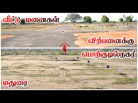 DTCP approved | land for sale in madurai | near by city | Land-3 | landcocக்