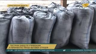 В Алматинской области запустили в работу завод по утилизации и переработке ТБО(, 2017-04-20T17:28:18.000Z)