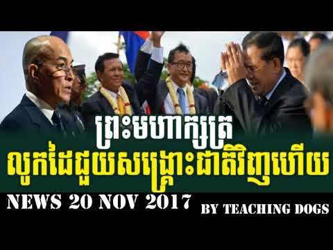 Cambodia Hot News WKR World Khmer Radio Evening Monday 11/20/2017