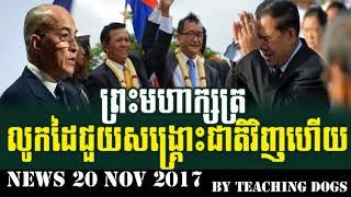 Cambodia Hot News WKR World Khmer Radio Evening Monday 11/20/2017