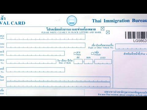 Миграционная карта Таиланда (Пхукет): как заполнить