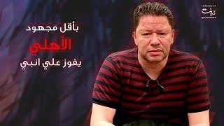 رضا عبد العال: بأقل مجهود الاهلي يفوز علي انبي