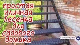как сделать уличную лестницу своими руками
