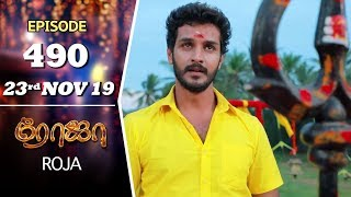 Roja Serial   Episode 490   23rd Nov 2019   Priyanka   Sibbusuryan   Suntv Seria