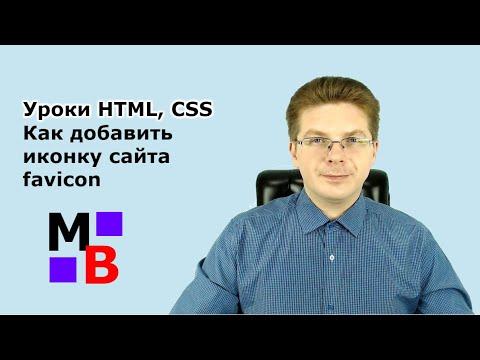Уроки HTML, CSS  Как добавить иконку сайта Favicon