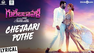 #chejaaripothe song | #gulebakavali is an telugu action comedy film, written and directed by kalyaan. #prabhudeva #hansikamotwani are playing the lead pa...
