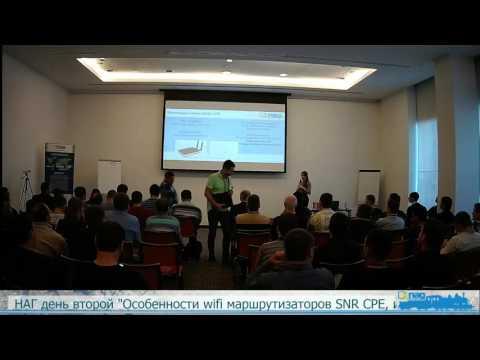 Особенности wi-fi-маршрутизаторов SNR CPE (Князькова 22 октября 2015)