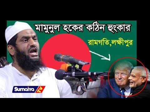 (রামগতি,লক্ষীপুর) মামুনুল হকের কঠিন হুংকার    Bangla Waz 2020  Sumaiya TV