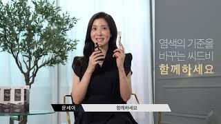 씨드비 물염색 뮤즈, 배우 윤세아 인터뷰 공개!