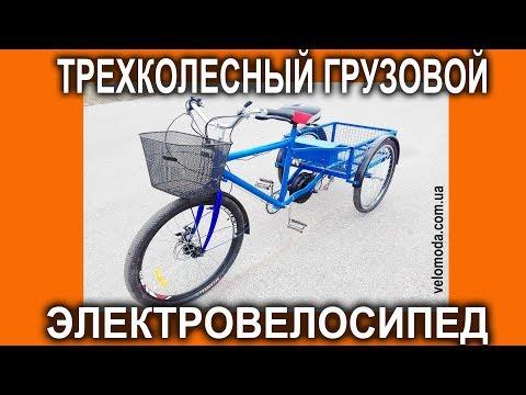 Грузовой трехколесный электровелосипед  MEL500/2624 - сделано в Украине