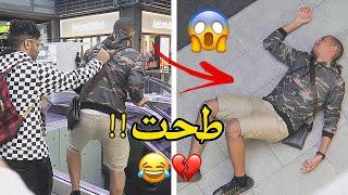 بدر هير مقلبني وطحت من الدور الثاني 😱💔!! (سويت نفسي ميت شوفوا ردة فعل الناس !!)