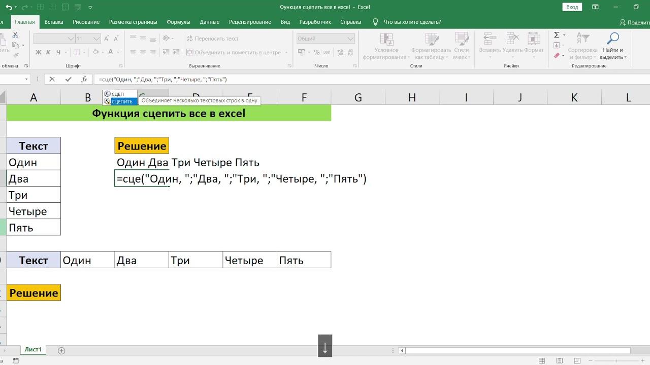 Функция Сцепить в Excel