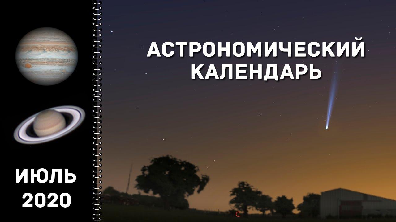 Астрономический календарь: июль 2020