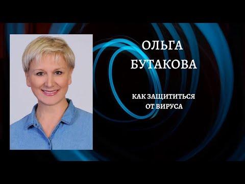 Важные рекомендации по защите от вируса от доктора Ольги Бутаковой