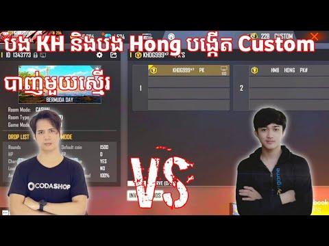 Download បង KH និងបង Hong បង្កើត Custom បាញ់មួយស្មើរតេសសាកល្បង PC vs Phone😳 KH Daily Game Play Game Free Fire