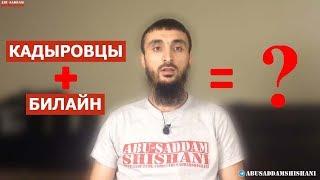 Как Кадыровцы ВЗЛОМАЛИ мой Whatsapp? | Обращение к БИЛАЙН
