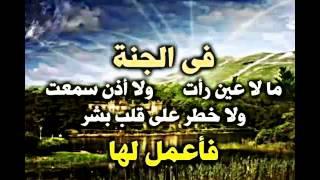 الجنة - انشودة اسلامية بدون ايقاع - اناشيد اسلامية بدون ايقاع 2019