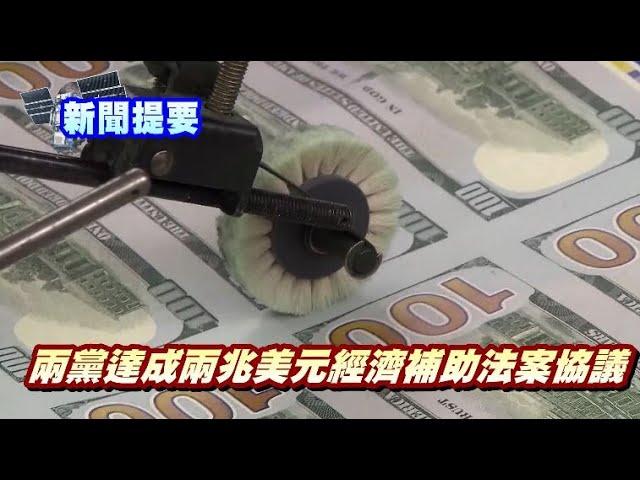 華語晚間新聞032520