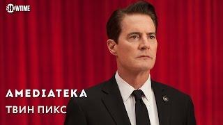 Новый Твин Пикс | Twin Peaks | Трейлер