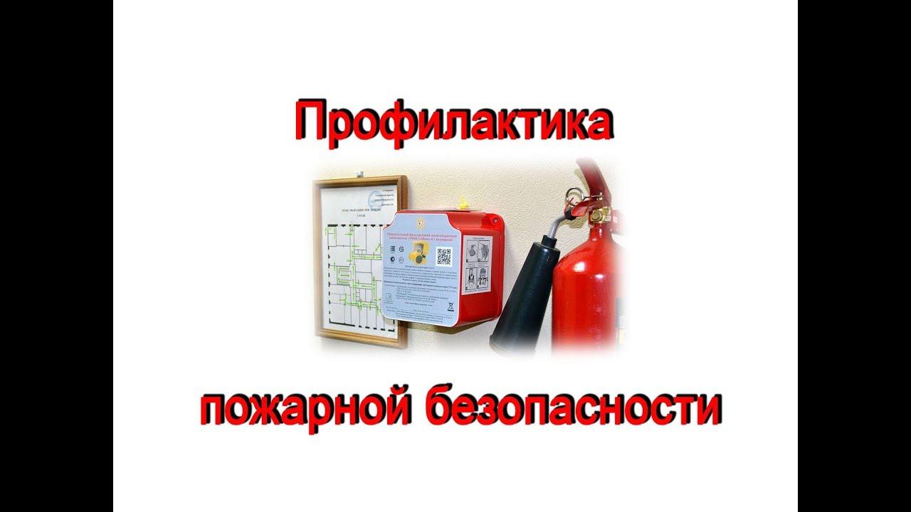Профилактика пожарной безопасности