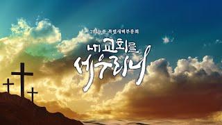 20190515 봄 특별새벽부흥회 3일차 찬양
