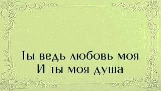 Клипы лирические песни про любовь: Ты ведь любовь моя