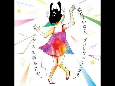 スレッドダンス/ゲスの極み乙女。 THREAD DANCE/GESU NO KIWAMI OTOME