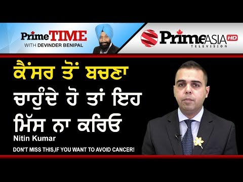 Prime Time || Don`t Miss This if you Want to Avoid Cancer ...