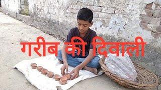 एक बार जरूर देखें#गरीब की दिवाली।कैसी होती है।garib ki diwali kaisi hoti h.. 9557703380