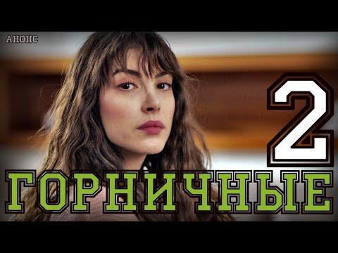 """""""Горничные серия 2 серия"""" турецкий сериал на русском языке анонс"""