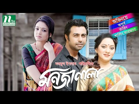 Romantic Bangla Telefilm - Mon Janala  | Apurbo | Tarin | Sharlin | Moir Khan Shimul By Nazrul Islam