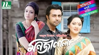 Romantic Bangla Telefilm - Mon Janala  | Apurbo | Tarin | Sharlin | Moir Khan Shimul By Nazrul Islam