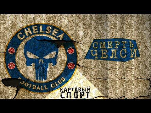 Картавый спорт! Смерть Челси и почему Зидан должен отстаться! - видео онлайн
