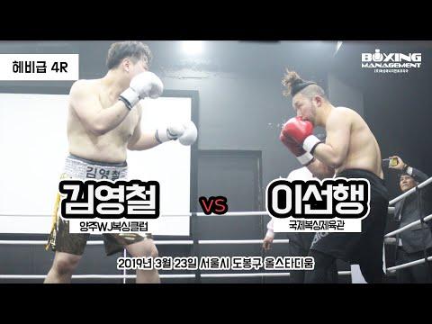 이선행 vs 김영철