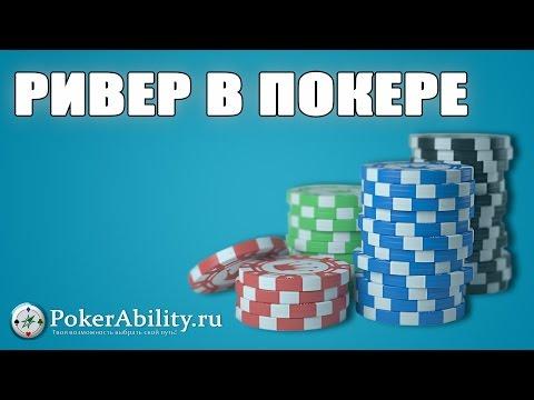 Покер обучение | Ривер в покере.