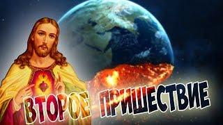 КОНЕЦ СВЕТА И ВТОРОЕ ПРИШЕСТВИЕ ХРИСТА! ПРЕДСКАЗАНИЯ