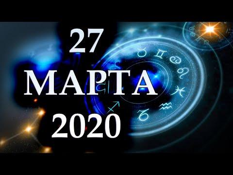 ГОРОСКОП НА 27 МАРТА 2020 ГОДА ДЛЯ ВСЕХ ЗНАКОВ ЗОДИАКА