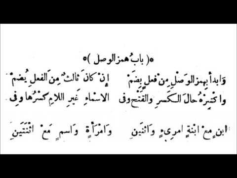 متن الجزرية - باب همزة الوصل - سعد الغامدي