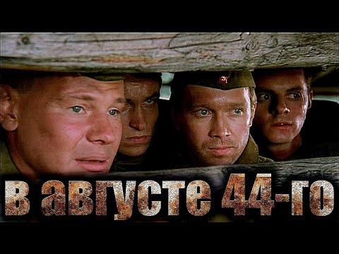 В АВГУСТЕ 44   Боевик, военная драма   ЗОЛОТО БЕЛАРУСЬФИЛЬМА   FullHD - Видео онлайн