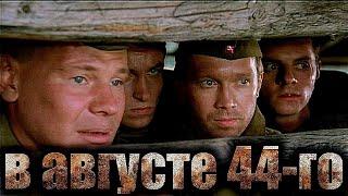 видео: В АВГУСТЕ 44 | Военная драма, остросюжетный | ЗОЛОТО БЕЛАРУСЬФИЛЬМА | FullHD