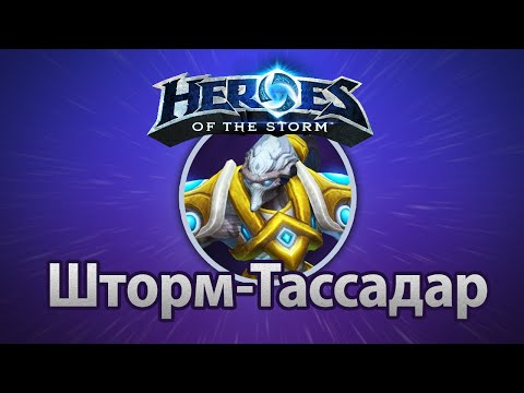 видео: heroes of the storm – Шторм-Тассадар