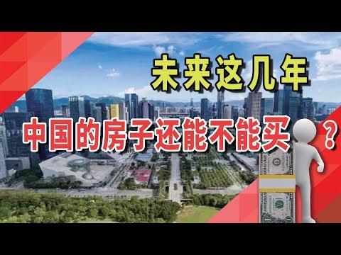 未来这几年,中国的房子还能不能买?