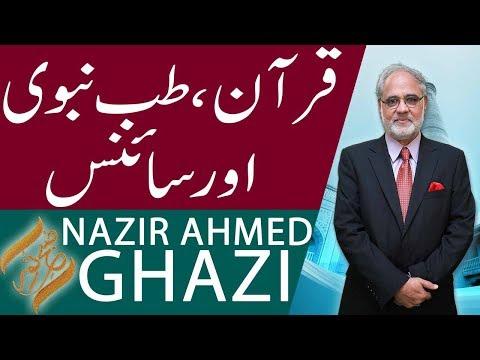 Subh E Noor   Quran, Tib E Nabvi Aur Science   Nazir Ahmed Ghazi   3 Oct 2018   92NewsHD